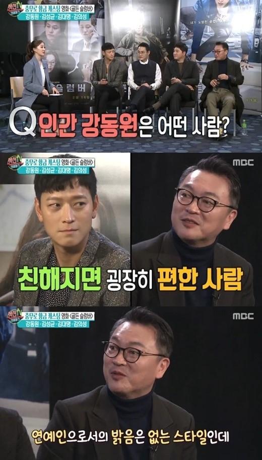 스트레이트 김의성, 그가 평가한 강동원은?…친해지면 굉장히 편한 사람