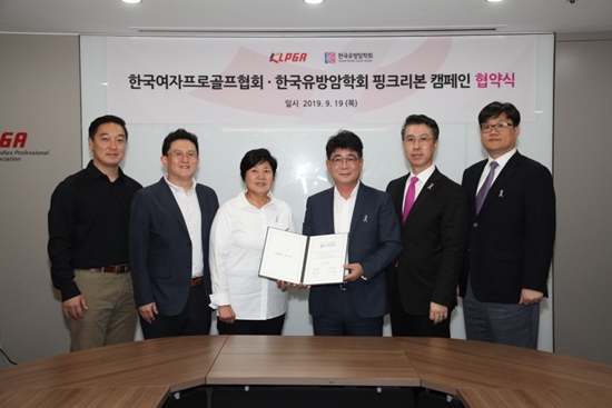 KLPGA, 한국유방암학회와 '핑크리본 캠페인'의 협약식 가져